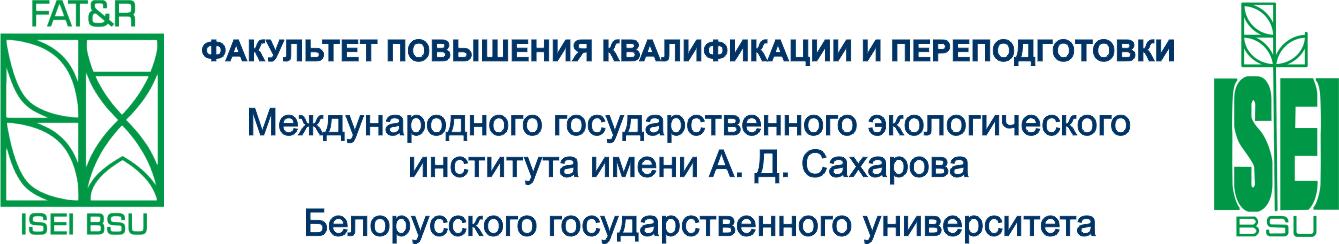 Факультет повышения квалификации и переподготовки МГЭИ им. А.Д. Сахарова БГУ