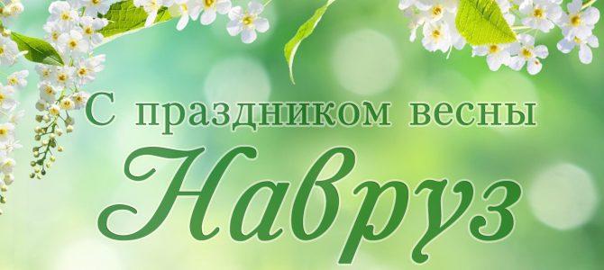 Поздравляем иностранных слушателей ФПКиП с новогодним праздником – Наврузом!